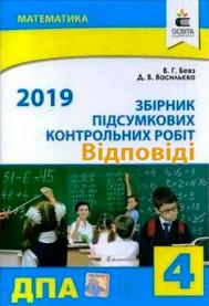 ДПА 2019: Відповіді до збірника підсумкових контрольних робіт Математика 4 клас Бевз