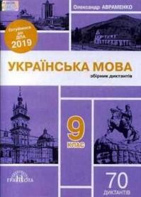 ДПА 2019: Збірник диктантів Українська мова 9 клас Авраменко