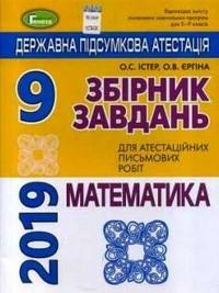 ДПА 2019: Збірник завдань Математика 9 клас Істер