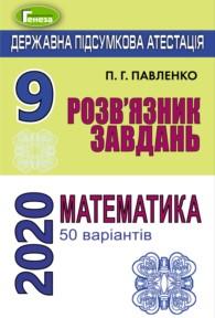 ДПА 2020: Розв'язник завдань (відповіді) Математика 9 клас Павленко
