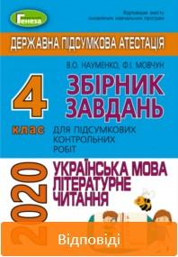 ДПА 2020: Відповіді до підсумкових контрольних робіт Українська мова та літературне читання 4 клас Науменко