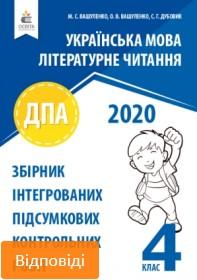 ДПА 2020: Відповіді до підсумкових контрольних робіт Українська мова та літературне читання 4 клас Вашуленко