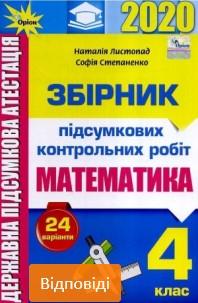 ДПА 2020: Відповіді до збірника підсумкових контрольних робіт Математика 4 клас Листопад