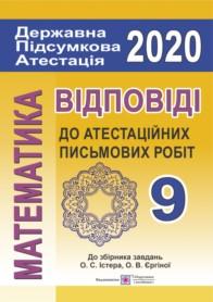 ДПА 2020: Відповіді до атестаційних письмових робіт Математика 9 клас