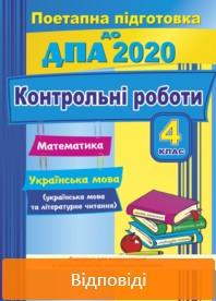 ДПА 2020: Відповіді до контрольних робіт Математика, Українська мова 4 клас Сапун