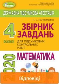 ДПА 2020: Відповіді до підсумкових контрольних робіт Математика 4 клас Пархоменко