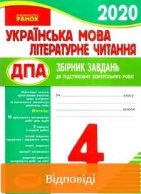 ДПА 2020: Відповіді до підсумкових контрольних робіт Українська мова, Літературне читання 4 клас Шевченко