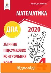 ДПА 2020: Відповіді до збірника підсумкових контрольних робіт Математика 4 клас Бевз