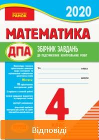 ДПА 2020: Відповіді до збірника підсумкових контрольних робіт Математика 4 клас Шевченко