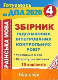 ДПА 2020: Відповіді до збірника підсумкових контрольних робіт Українська мова, Літературне читання 4 клас Сапун