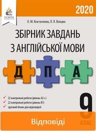 ДПА 2020: Відповіді до збірника завдань Англійська мова 9 клас Константинова