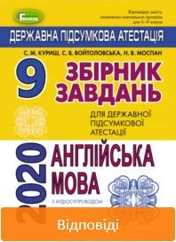 ДПА 2020: Відповіді до збірника завдань Англійська мова 9 клас Куриш