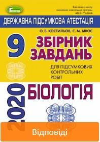 ДПА 2020: Відповіді до збірника завдань Біологія 9 клас Костильов