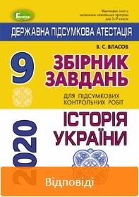 ДПА 2020: Відповіді до збірника завдань Історія України 9 клас Власов