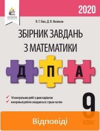 ДПА 2020: Відповіді до збірника завдань Математика 9 клас Бевз