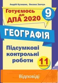 ДПА 2020: Відповіді Географія 9 клас Кузишин (Підсумкові контрольні роботи)