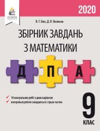 ДПА 2020: Збірник завдань Математика 9 клас Бевз