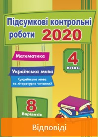 ДПА 2020: Відповіді до підсумкових контрольних робіт Математика, Українська мова 4 клас Корчевська