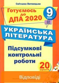 ДПА 2020: Відповіді до підсумкових контрольних робіт Українська література 9 клас Витвицька