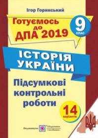 ДПА 2020: Підсумкові контрольні роботи Історія України 9 клас Горинський