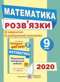 ДПА 2020: Розв'язки Математика 9 клас Березняк