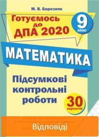 ДПА 2020: Відповіді до підсумкових контрольних робіт Математика 9 клас Березняк