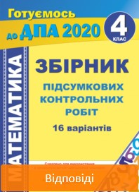 ДПА 2020: Відповіді до збірника підсумкових контрольних робіт Математика 4 клас Хребтова