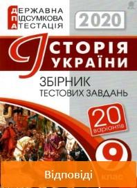 ДПА 2020: Відповіді до збірника тестових завдань Історія України 9 клас Гісем