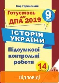 ДПА 2020: Відповіді на Підсумкові контрольні роботи Історія України 9 клас Горинський