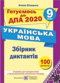 ДПА 2020: Збірник диктантів Українська мова 9 клас Білецька