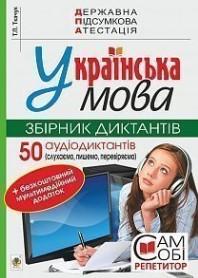 ДПА 2020: Збірник диктантів Українська мова 9 клас Ткачук