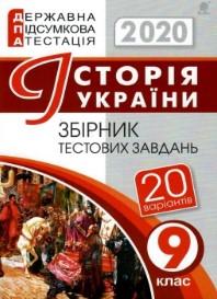 ДПА 2020: Збірник тестових завдань Історія України 9 клас Гісем