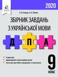ДПА 2020: Збірник завдань Українська мова 9 клас Єременко