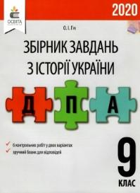 ДПА 2020: Збірник завдань з Історії України 9 клас Гук