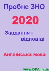 ЗНО 2020: Завдання і відповіді пробного ЗНО з Англійської мови