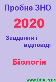 ЗНО 2020: Завдання і відповіді пробного ЗНО з Біології