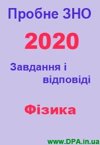 ЗНО 2020: Завдання і відповіді пробного ЗНО з Фізики