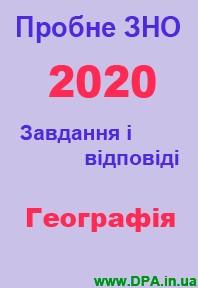 ЗНО 2020: Завдання і відповіді пробного ЗНО з Географії