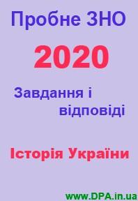 ЗНО 2020: Завдання і відповіді пробного ЗНО з Історії України