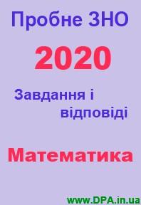 ЗНО 2020: Завдання і відповіді пробного ЗНО з Математики