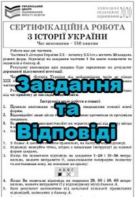 ЗНО 2020: Правильні відповіді та завдання до ЗНО з Історії України