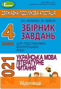 ДПА 2021: Відповіді до підсумкових контрольних робіт Українська мова, Літературне читання 4 клас Науменко
