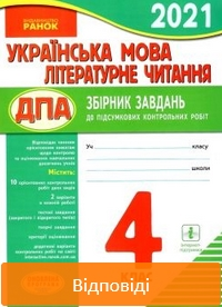 ДПА 2021: Відповіді до підсумкових контрольних робіт Українська мова, Літературне читання 4 клас Шевченко