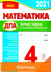 ДПА 2021: Відповіді до збірника підсумкових контрольних робіт Математика 4 клас Шевченко