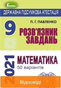 ДПА 2021: Розв'язник завдань (відповіді) Математика 9 клас Павленко