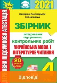 ДПА 2021: Відповіді до збірника контрольних робіт Українська мова та літературне читання 4 клас Пономарьова