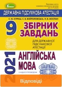 ДПА 2021: Відповіді до збірника завдань Англійська мова 9 клас Куриш