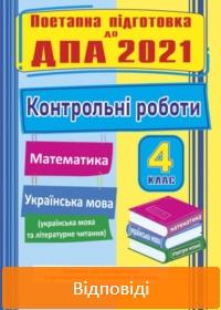 ДПА 2021: Відповіді до контрольних робіт Математика, Українська мова 4 клас Сапун