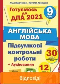 ДПА 2021: Відповіді до підсумкових контрольних робіт Англійська мова 9 клас Марченко