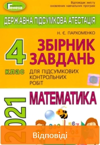 ДПА 2021: Відповіді до підсумкових контрольних робіт Математика 4 клас Пархоменко